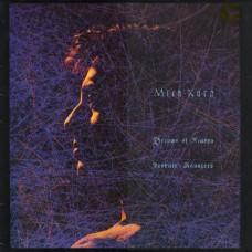 MICK KARN - DREAMS OF REASON PRODUCE MONSTERS - LP UK 1987 - NEAR MINT
