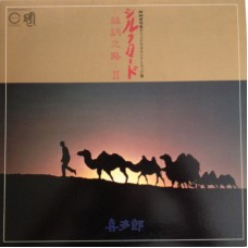 KITARO - SILK ROAD II - LP JAPAN 1980 - NEAR MINT